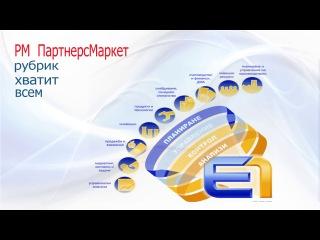 Выгоды от сотрудничества с порталом partnersmarket.ru
